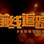 FrontLine 前线追踪 节目- 儿童看书变听书- Books from Learning Tech